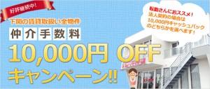 仲介手数料10000円引きキャンペーン