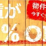 期間延長になりました!続・期間限定☆家賃20%割引キャンペーン!!