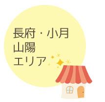 長府・小月・山陽の新築物件