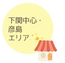 下関中心・彦島エリアの新築物件