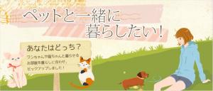ペット可(室内犬・猫別)物件特集