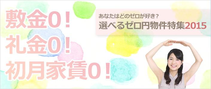 選べるゼロ円物件特集2015